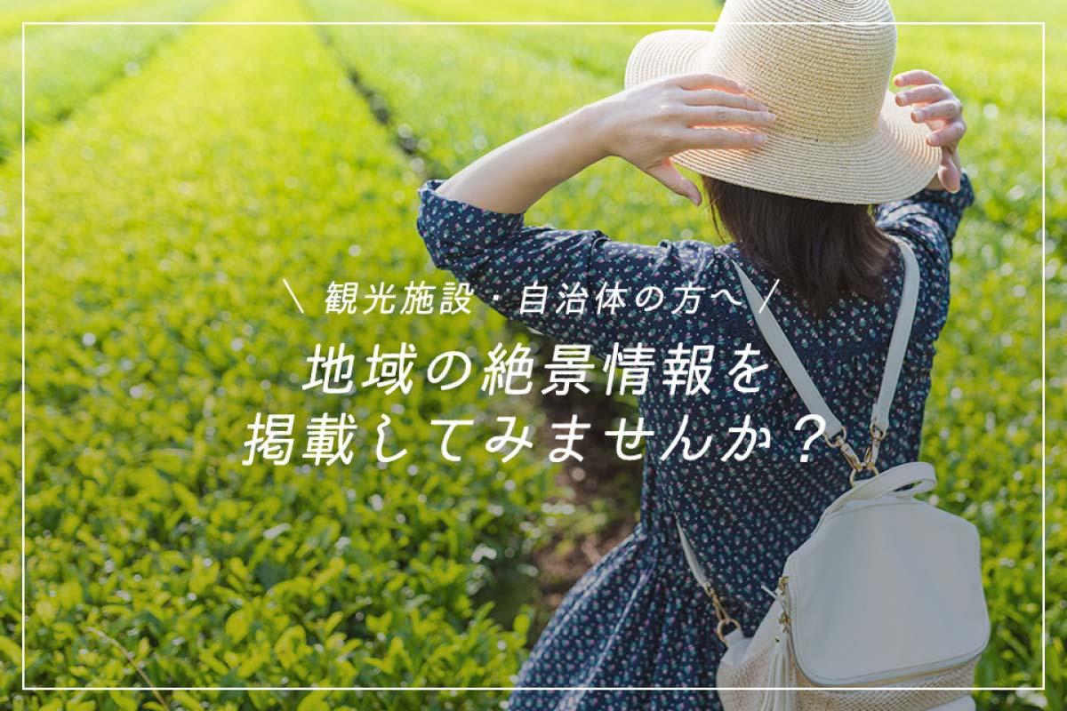 【観光施設・自治体の方へ 】ZEKKEI Japanに地域の絶景情報を掲載してみませんか?