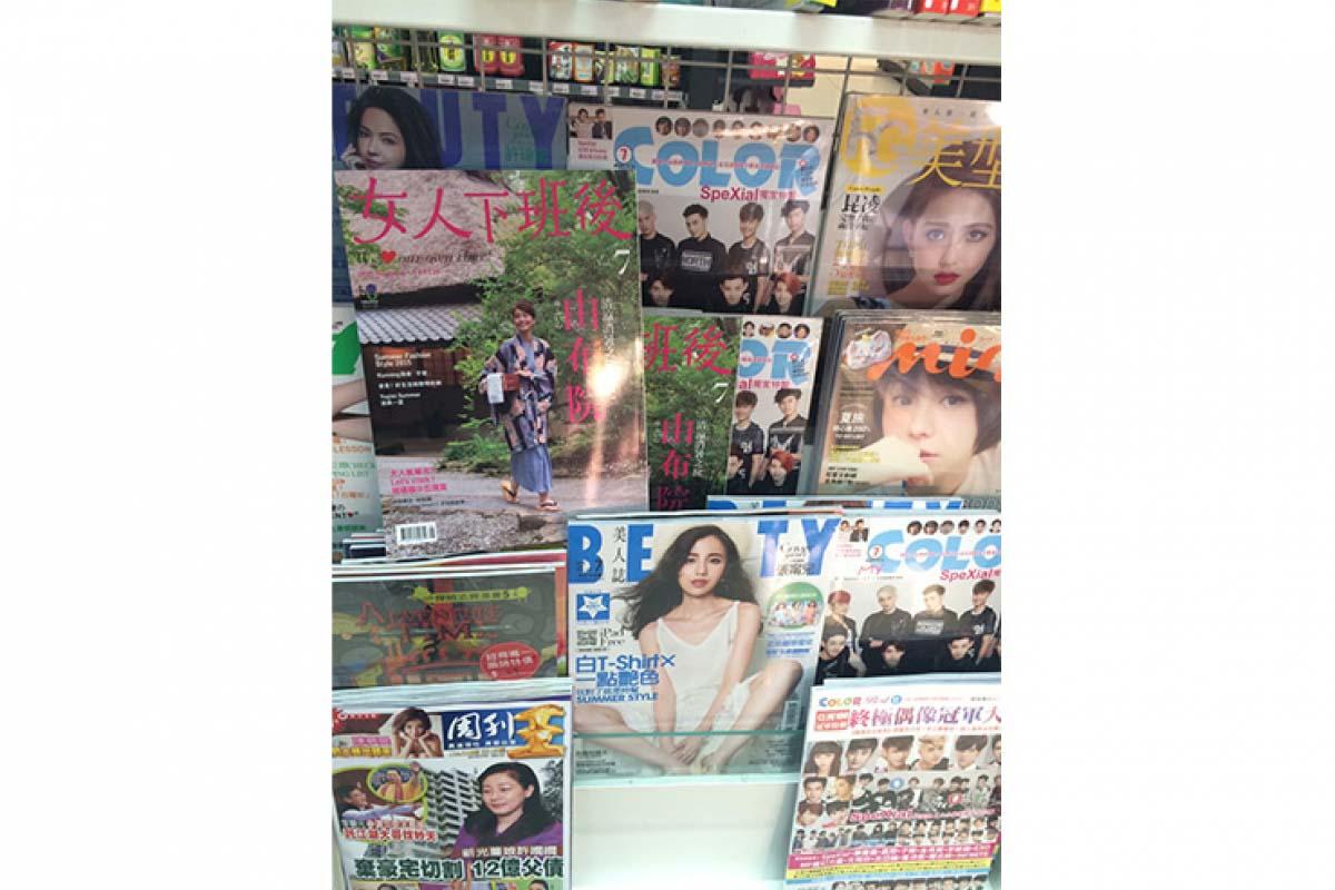 日本的雜誌