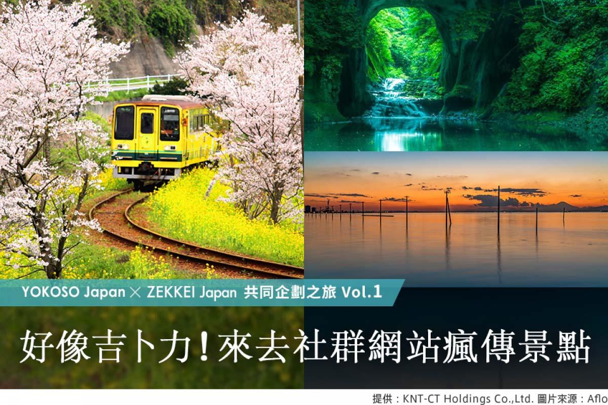【YOKOSO Japan×ZEKKEI Japan共同企劃之旅Vol.1】好像吉卜力!來去社群網站瘋傳景點