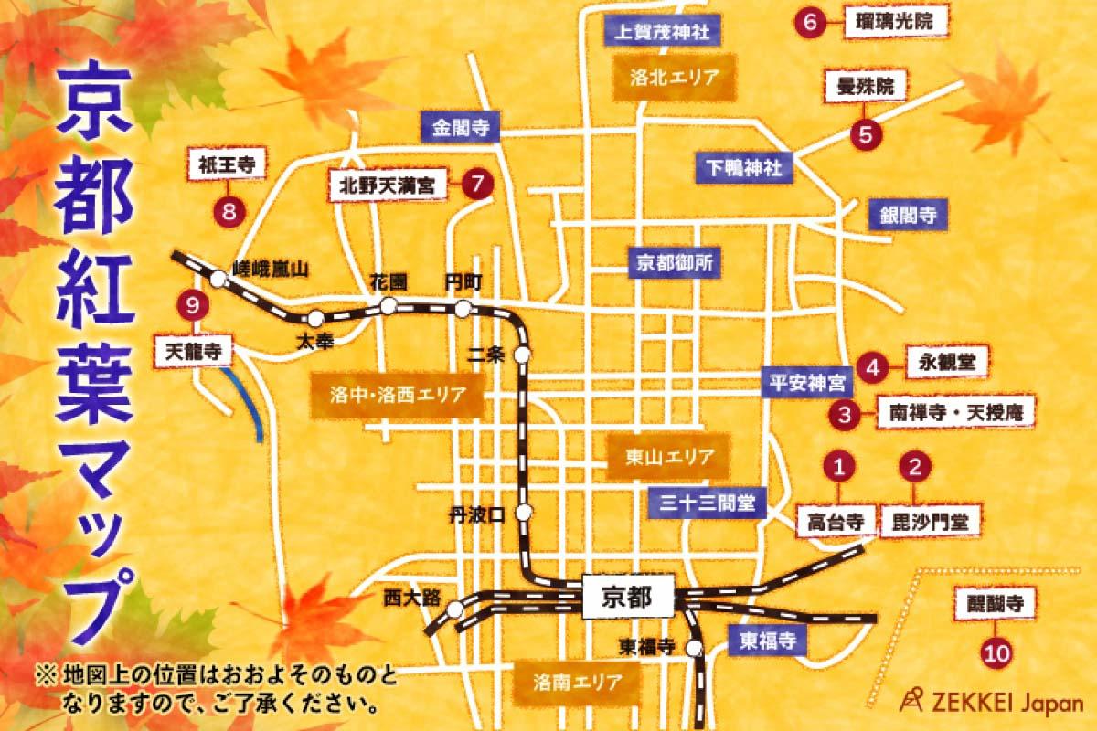 この秋行きたい!京都の紅葉スポット10選
