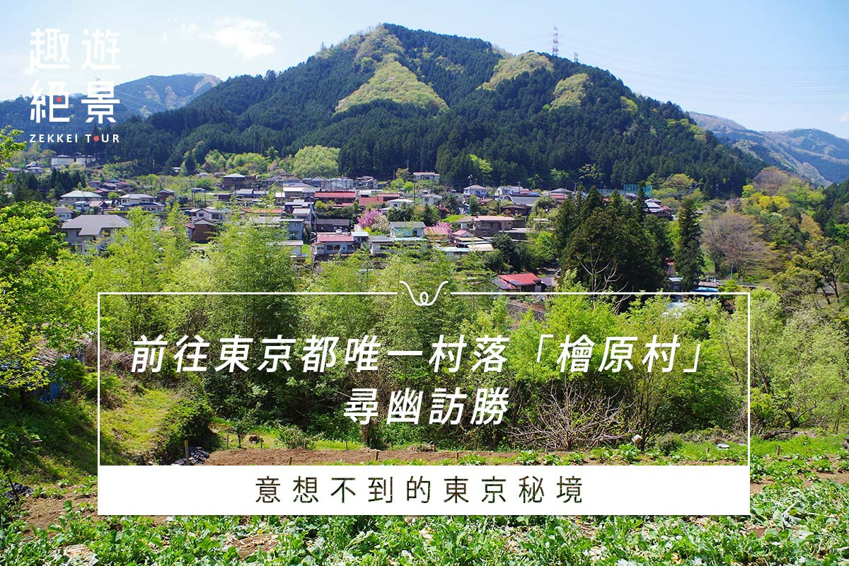 意想不到的東京秘境~前往東京都唯一村落「檜原村」尋幽訪勝