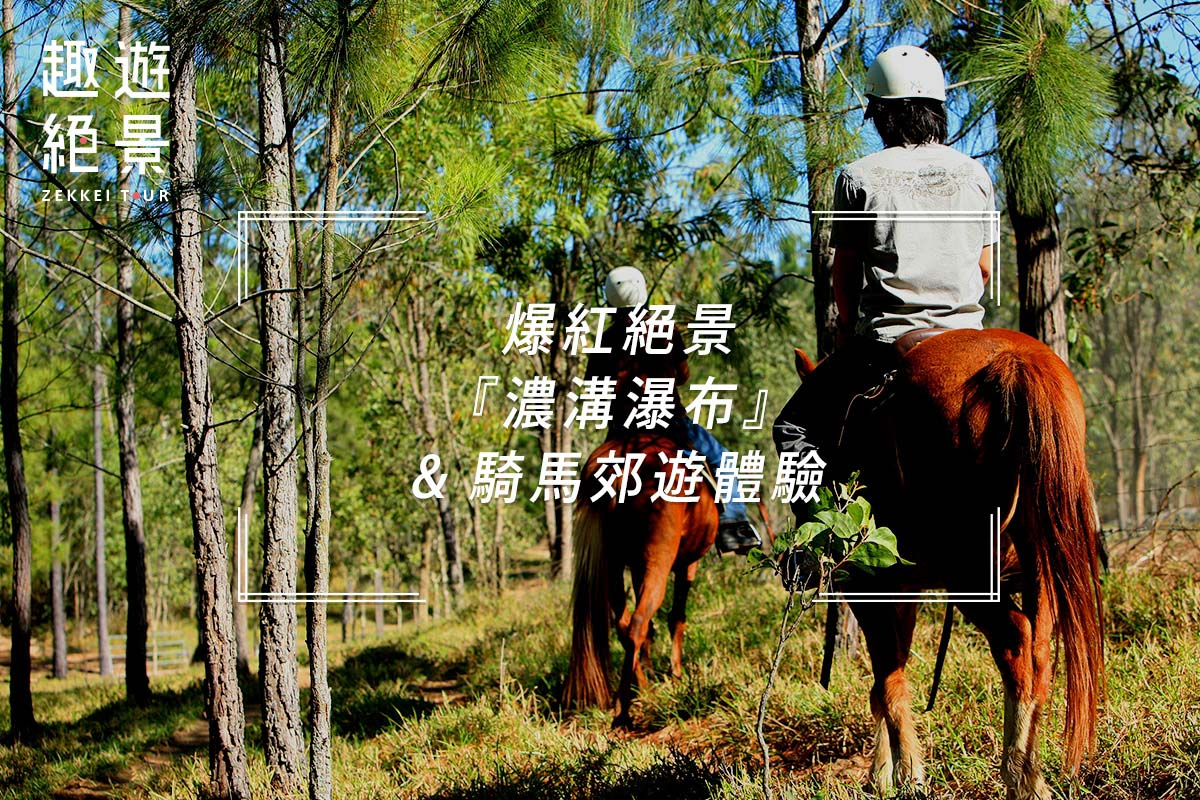 爆紅絕景『濃溝瀑布(龜岩洞窟)』& 騎馬郊遊體驗
