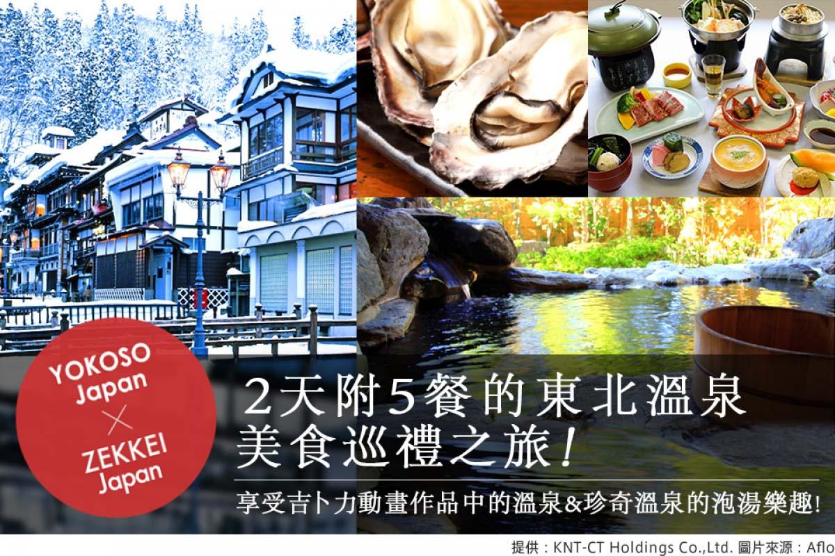 2天附5餐的東北溫泉美食巡禮之旅!享受吉卜力動畫作品中的溫泉&珍奇溫泉的泡湯樂趣!