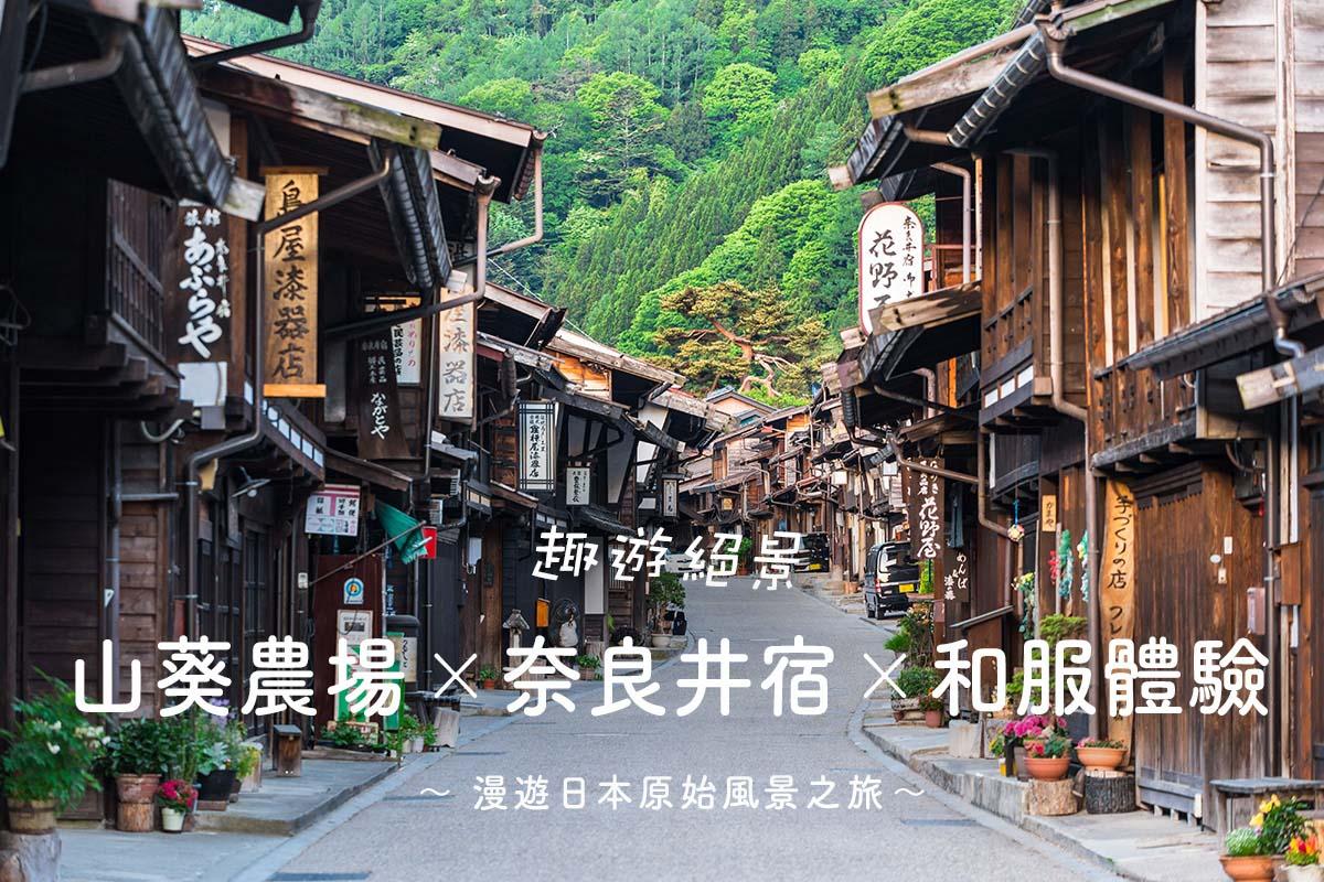 【巴士一日遊】身穿和服漫遊日本老街,拍下完美旅遊照吧!日本最長宿場町「奈良井宿」