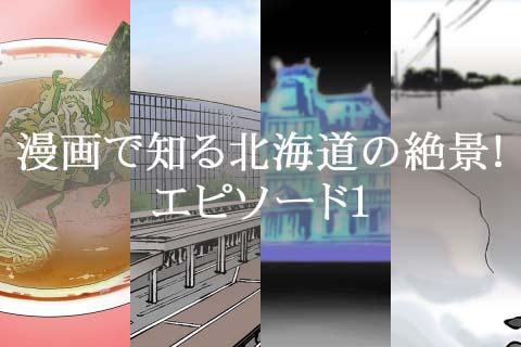 漫画で知る北海道の絶景!エピソード1