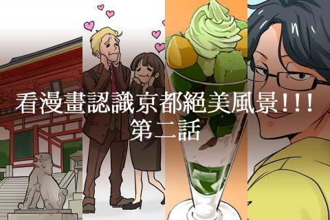 漫畫京都絕景 樂享旅遊小撇步2