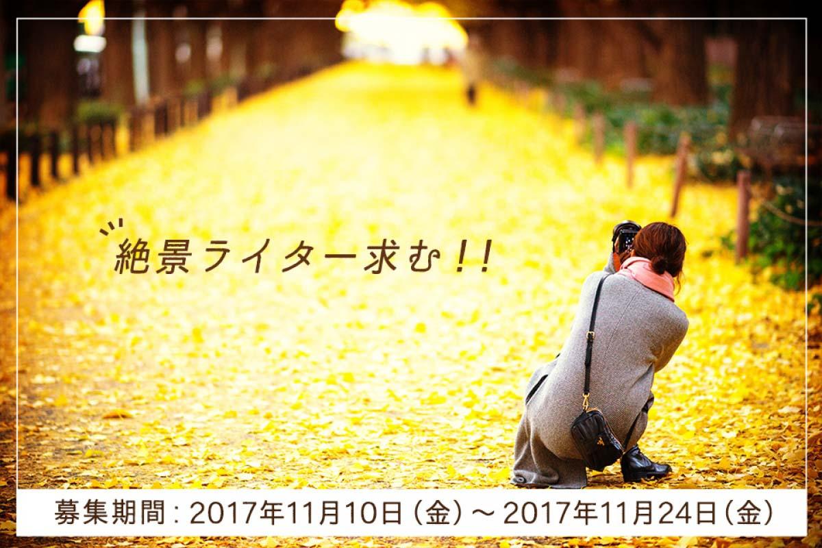 <11/24まで>日本の美しい風景が好きな方、ZEKKEI Japanで記事を書いてみませんか?