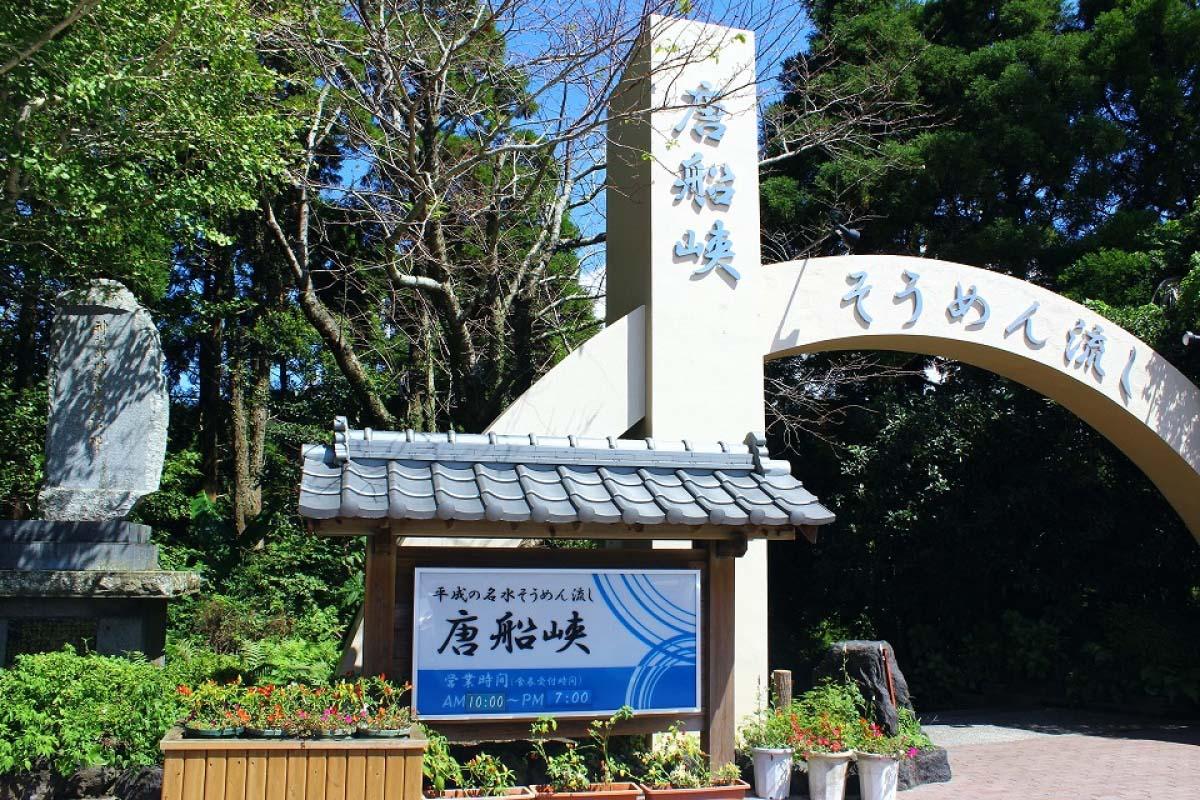 Tosenkyo Somen Nagashi