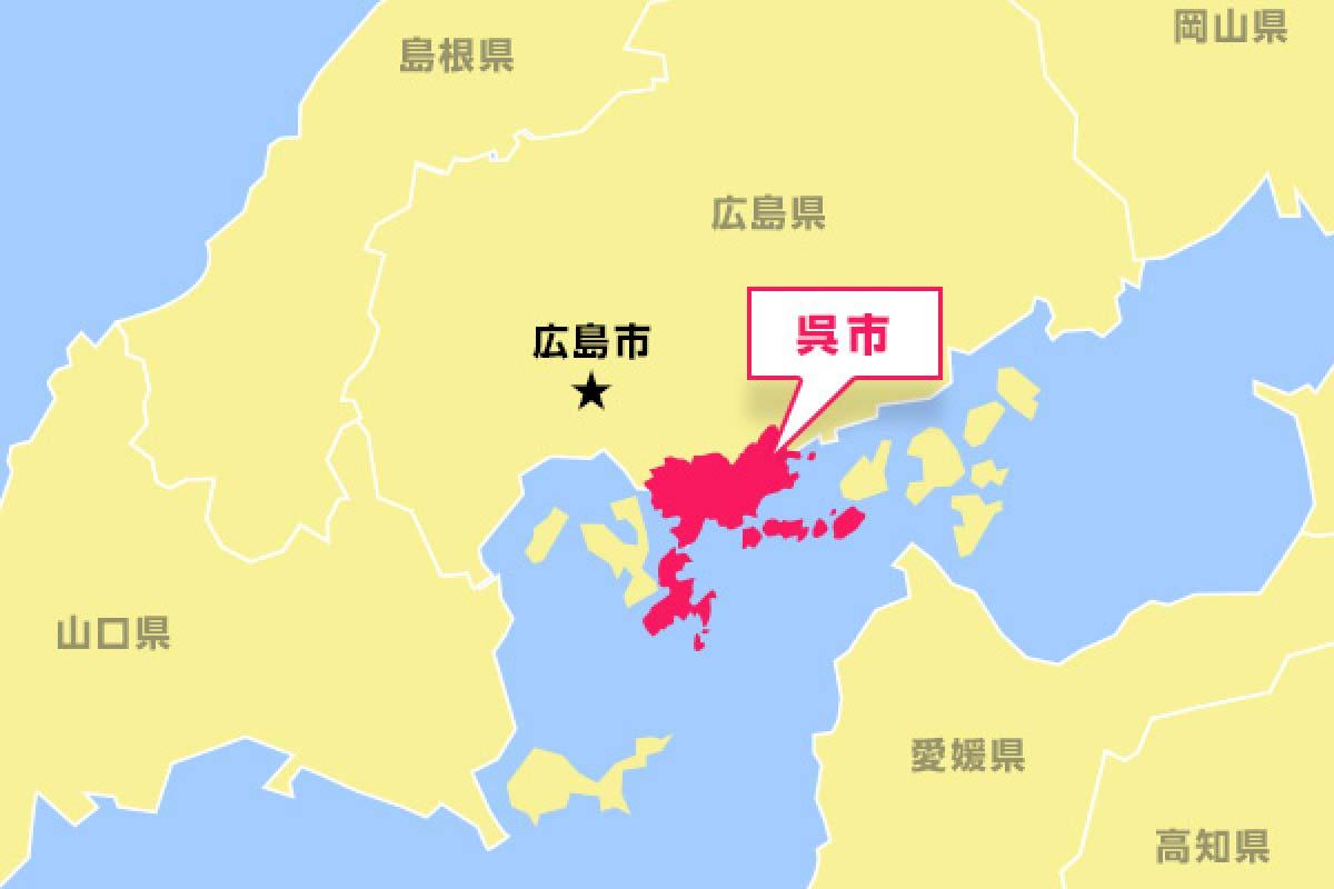 「呉市」の検索結果 - Yahoo!検索(画像)