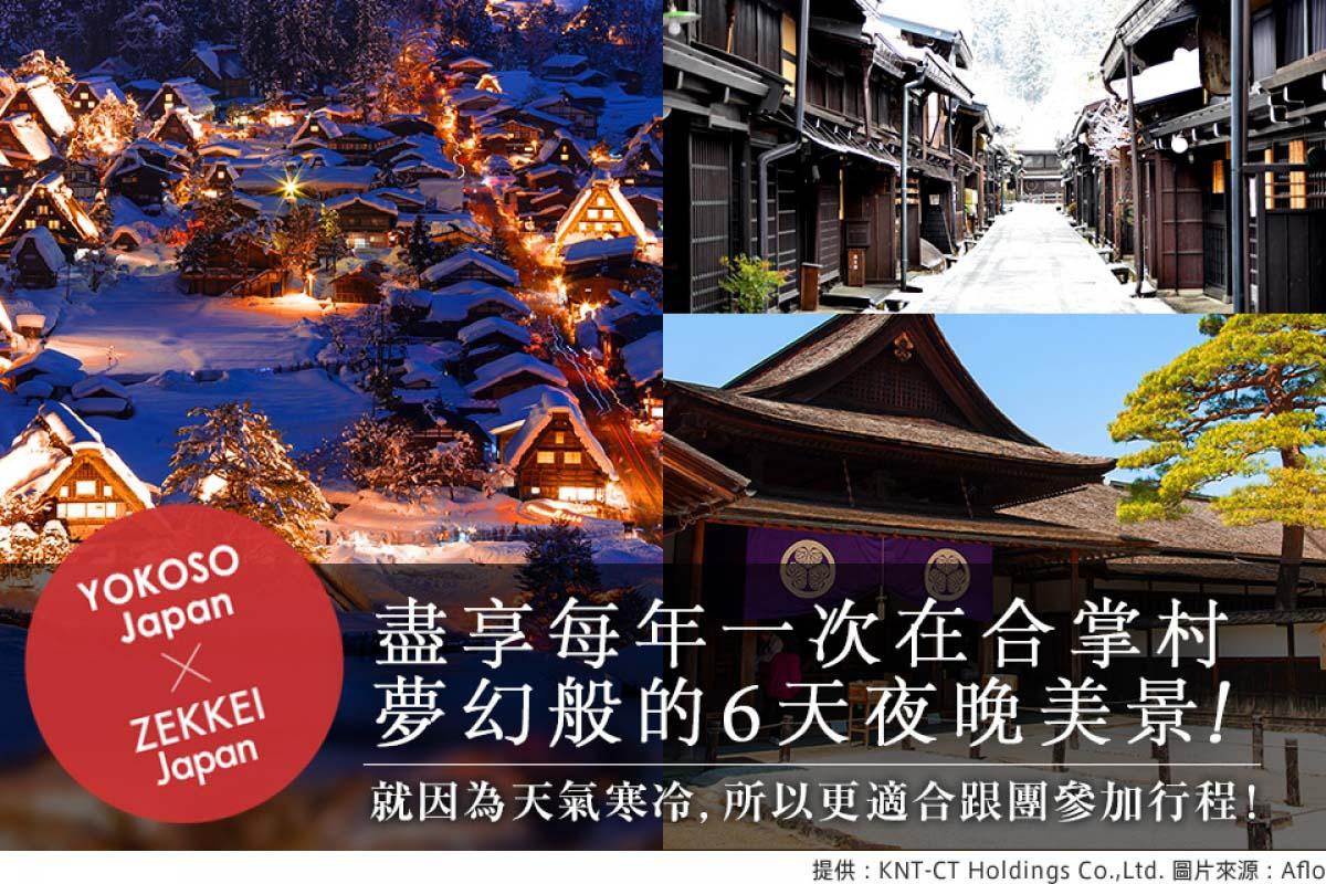 盡享每年一次在合掌村夢幻般的6天夜晚美景!就因為天氣寒冷,所以更適合跟團參加行程!
