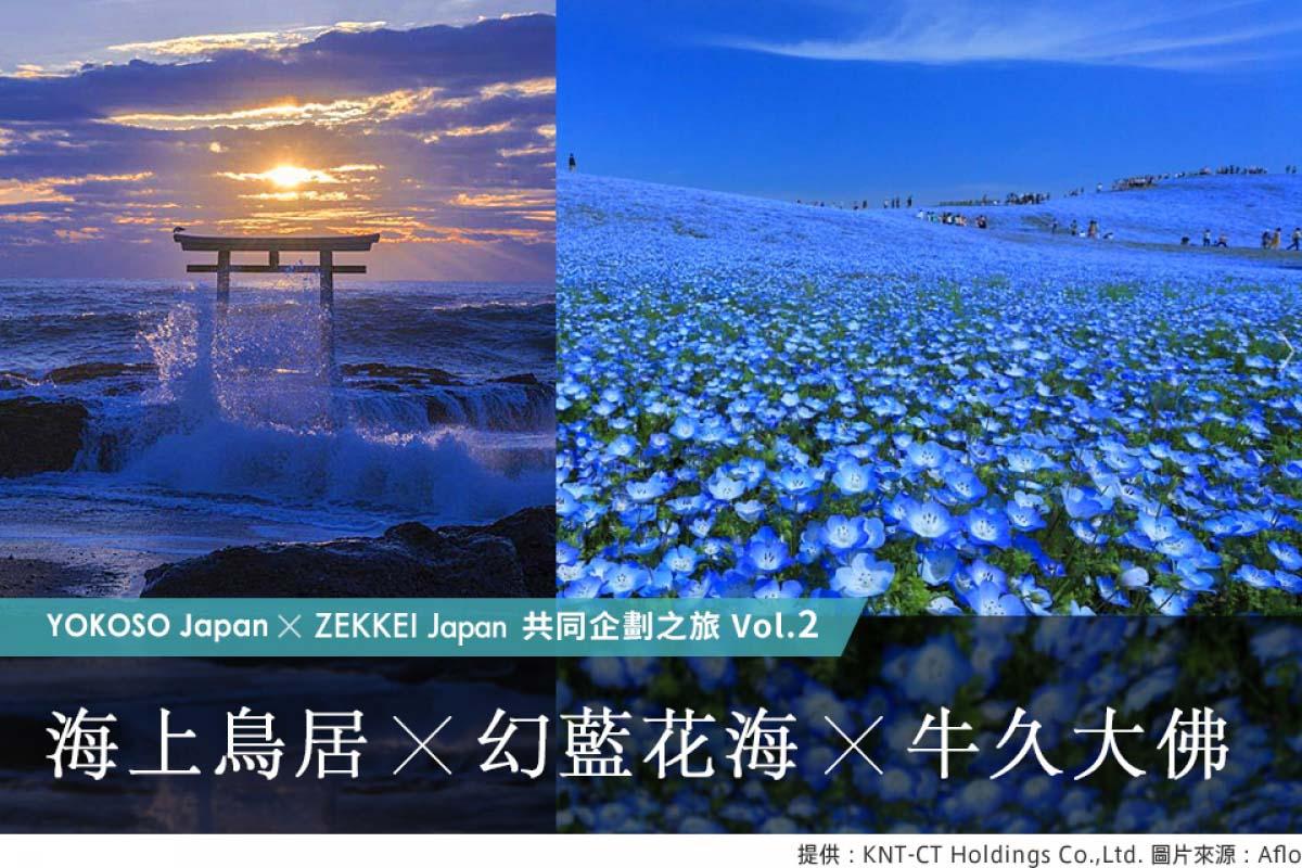 【YOKOSO Japan×ZEKKEI Japan共同企劃之旅Vol.2】 來去魄力十足的絕景玩一圈!海上鳥居×幻藍花海×牛久大佛