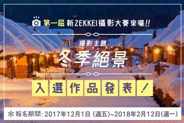 2018年「第1屆 新ZEKKEI攝影大賽」入選作品發表!