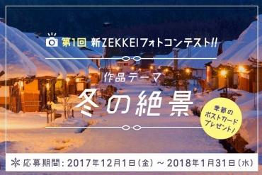 【第1回】新ZEKKEIフォトコンテスト開催!テーマは『冬の絶景』