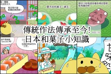 傳統作法傳承至今! 日本和菓子小知識