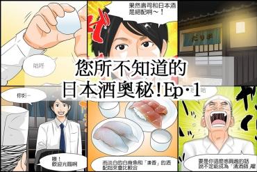 您所不知道的日本酒奧秘! Ep.1
