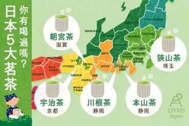 聽過日本5大茗茶嗎? 5月一起來品嘗新茶樂趣吧!