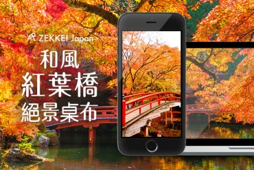 <11月絕景桌布>秋季火紅楓葉與「橋」的和風桌布大放送!