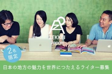 <10/27まで>日本の美しい風景が好きな方、ZEKKEI Japanで記事を書いてみませんか?