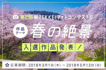 「第2回 新ZEKKEIフォトコン」入選作品発表!