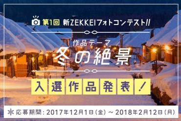 「第1回 新ZEKKEIフォトコン」入選作品発表!
