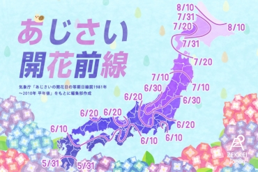 【一目でわかる!】日本全国あじさい開花前線と13の名所をお届け