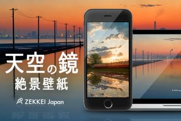 <6月の絶景壁紙>日本のウユニ塩湖!天空の鏡の壁紙を待ち受けに
