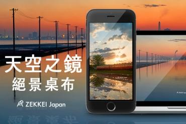 <6月份絕景桌布>日本的烏尤尼鹽沼!「天空之鏡」絕景桌布大放送