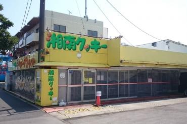 【湘北バスケ部のあいつらも食べたかも?】地元民に愛される湘南の名産品「湘南クッキー」