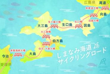 【尾道から今治へ】しまなみ海道サイクリングで立ち寄りたい絶景5選