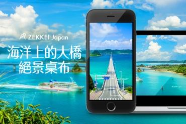 【親愛的,我把電腦和手機桌布變成絕景了】橫跨蔚藍海洋上的大橋絕景桌布大放送!