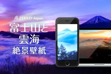 【親愛的,我把電腦和手機桌布變成絕景了】富士山與雲海絕景桌布大放送!
