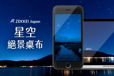 <12月絕景桌布>日本冬季夢幻星空絕景大放送!