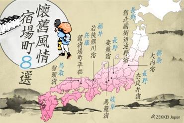 【漫步日本老街享受時空之旅】精選8處一窺江戶時代昔日風貌宿場町