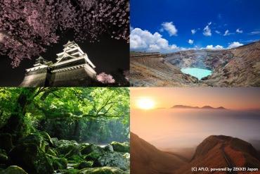 「熊本が世界に誇る絶景8選」 ラピュタの道、トロッコ列車ゆうすげ、仙酔峡…