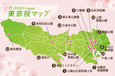 【2017年見たい桜が地図でわかる】東京のお花見15選マップ