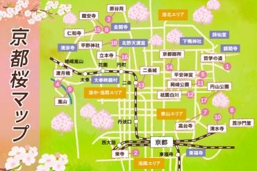 【2018年見たい桜が地図でわかる】京都のお花見18選マップ