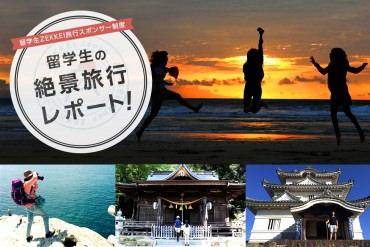 留学生が日本の絶景を旅した!アメリカ・韓国・中国・台湾・タイ人の絶景旅行レポートを公開