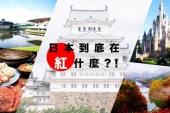 日本到底在紅什麼?安排一趟秘境旅行你就會知道答案