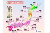 【日本賞櫻攻略】2017「日本全國櫻花開花預測」最新版!!