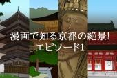 漫画で知る京都の絶景!エピソード1