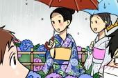 日本初夏!梅雨季節也能耍浪漫