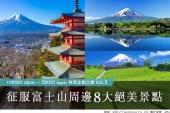 【YOKOSO Japan×ZEKKEI Japan共同企劃之旅Vol.3】日本人也驚嘆!征服富士山周邊8大絕美景點2天1夜