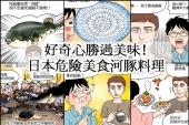 好奇心勝過美味!日本危險美食河豚料理