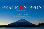 日本の絶景を大スクリーンで堪能!小泉今日子&東出昌大がナビゲーターの『ピース・ニッポン』試写へご招待