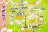【2017年見たい桜が地図でわかる】京都のお花見18選マップ