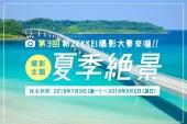 【第三屆】新ZEKKEI攝影大賽來囉! 比賽主題:夏季絕景