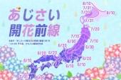 一張圖搞懂!日本紫陽花前線╳編輯部精選13名勝