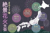 【2017年版】絶景×花火のコラボレーションが楽しめる絶景花火大会6選