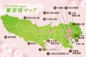 【2017年賞櫻攻略地圖】東京賞櫻攻略地圖景點15選