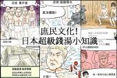 庶民文化!日本超級錢湯小知識